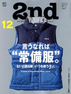 2nd Magazine vol 129