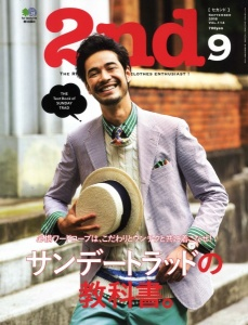 2nd Magazine vol 114