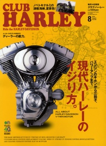 Club Harley vol 169