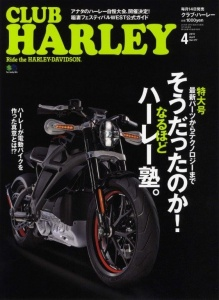 Club Harley vol 177