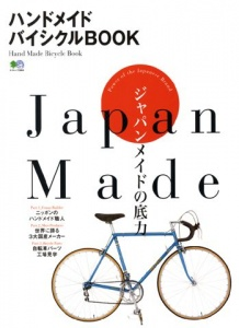Hand Made Bicycle Book - Japan Made -