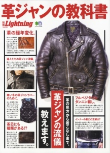 Leather Jacket Book