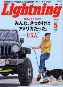 Lightning Vol 265 22nd anniversary issue