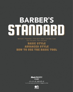 Barber's standard by Preppy