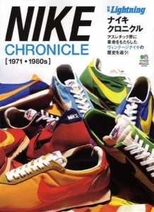 NIKE CHRONICLE