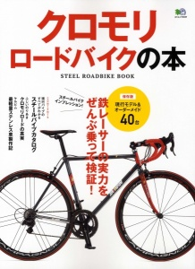 Steel Road Bike book