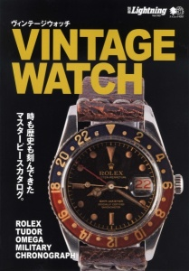 VINTAGE WATCH vol 183