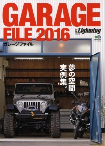 The garage file 2016