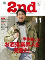 2nd Magazine vol 104