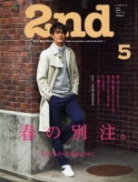 2nd Magazine vol 110
