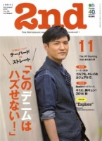 2nd Magazine vol 92