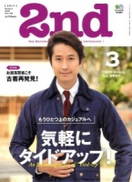 2nd Magazine vol 96