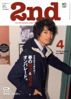 2nd Magazine vol 97