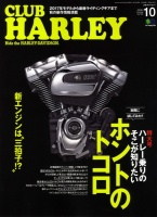 Club Harley vol 195