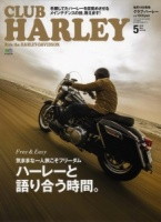 Club Harley vol 178