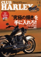 Club Harley vol 210