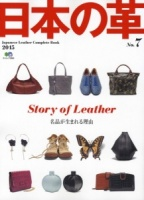 Japanese Leather Complete Book No7