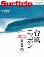 Surftrip Journal vol84