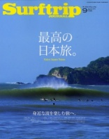 Surftrip Journal vol83