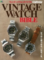 VINTAGE WATCH BIBLE
