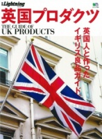The guide of UK products