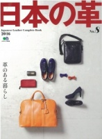 Japanese Leather Complete Book No8