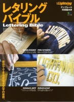 Lettering Bible