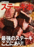 steak book