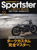 Club Harley Sportster Custom Book vol12
